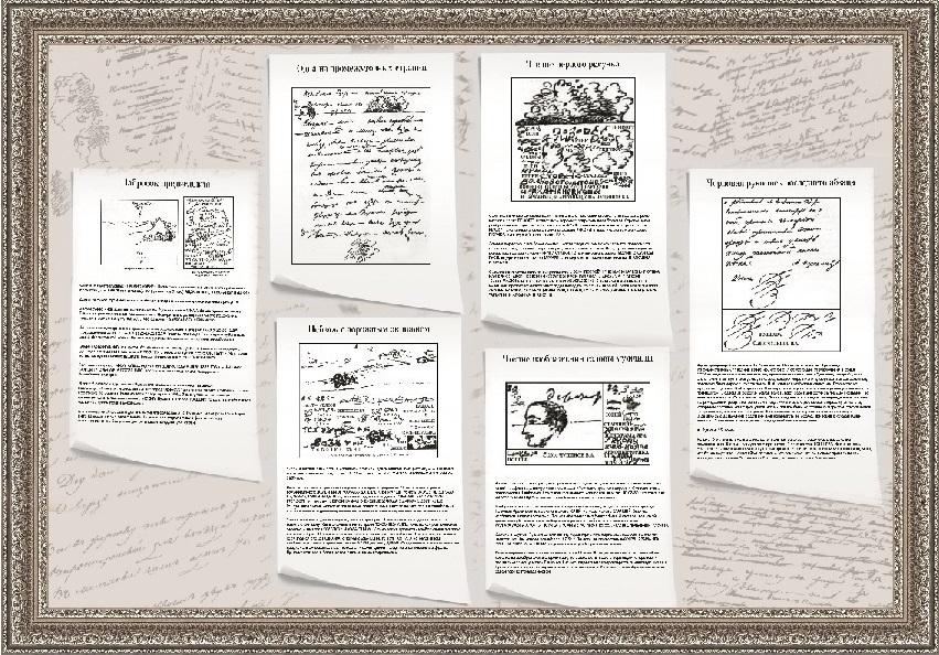 Тайнопись в рисунках пушкина чудинов читать